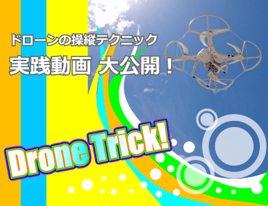 DroneTrick -ドローン技-
